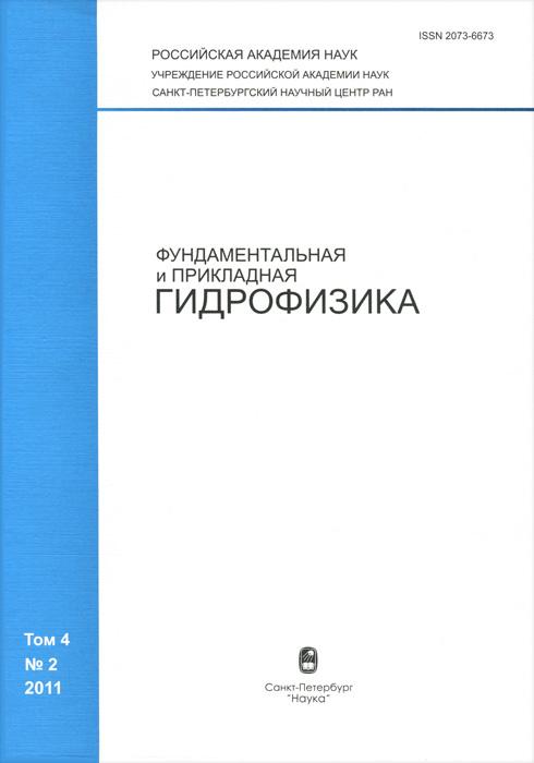 Фундаментальная и прикладная гидрофизика, №4(2), 2011 #1