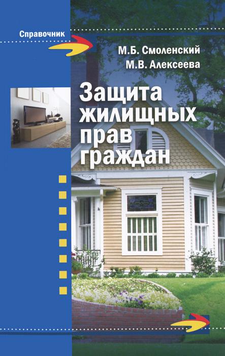 Защита жилищных прав граждан #1