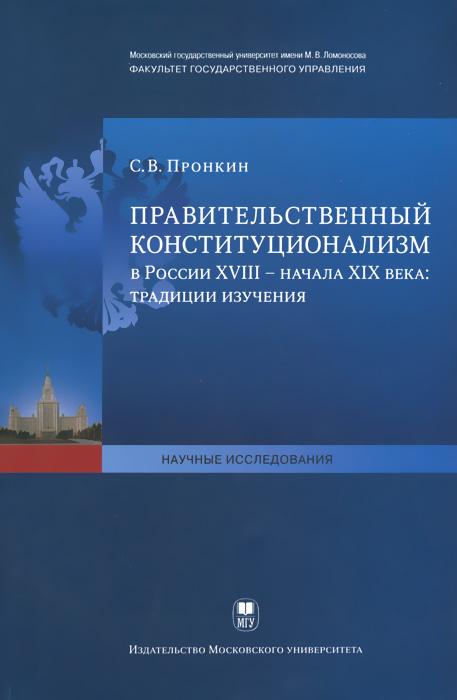 Правительственный конституционализм в России XVIII- начало XIX века. Традиции изучения  #1