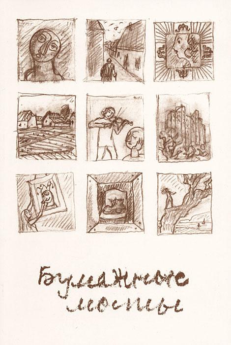 Бумажные мосты. Пять еврейских поэтов. Мани Лейб, М. -Л. Галперн, Г. Лейвик, 3. Ландау, И. Мангер  #1