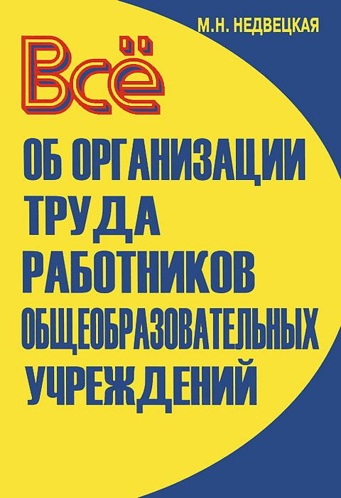 Все об организации труда работников общеобразовательных учреждений | Недвецкая Марина Николаевна  #1