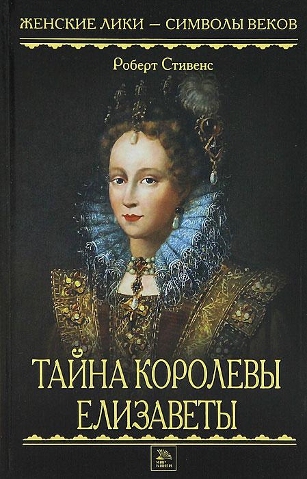 Тайна королевы Елизаветы #1