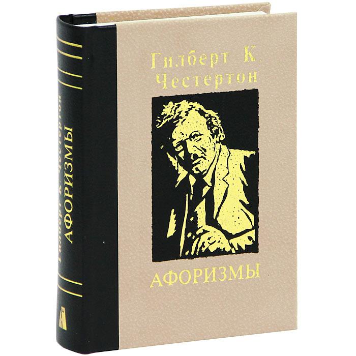 Гилберт К. Честертон. Афоризмы #1