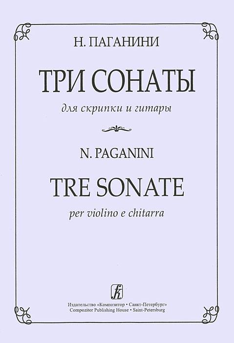 Н. Паганини. Три сонаты для скрипки и гитары #1
