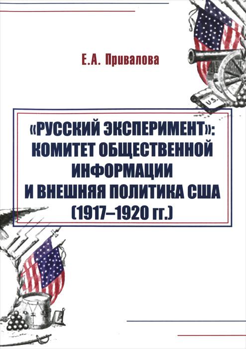 """""""Русский эксперимент"""". Комитет общественной информации и внешняя политика США (1917-1920 гг.)  #1"""