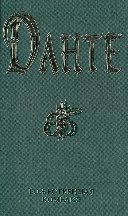 Божественная комедия. Новая жизнь. Стихотворения, написанные в изгнании. Пир   Алигьери Данте  #1