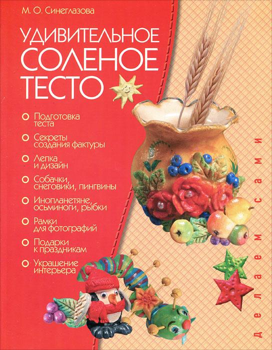 Удивительное соленое тесто   Синеглазова Марина Олеговна  #1