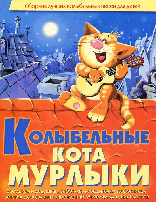 Колыбельные кота Мурлыки #1