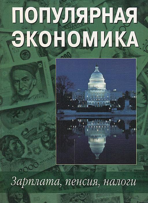 Популярная экономика. Зарплата, пенсия, налоги #1