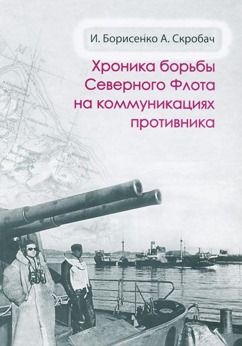 Хроника борьбы Северного флота на коммуникациях противника  #1
