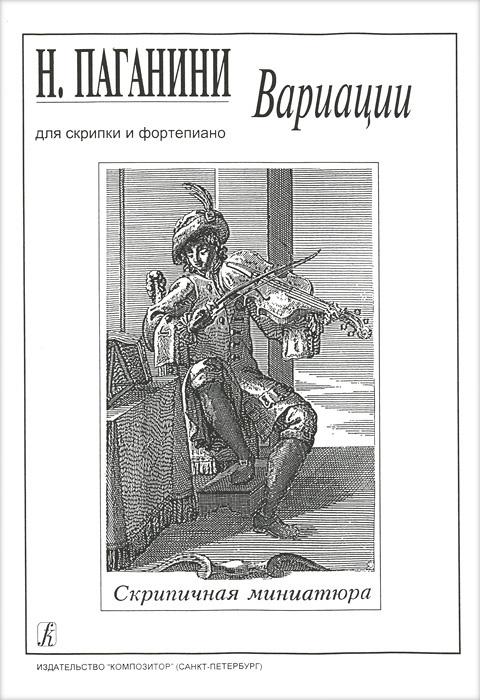 Н. Паганини. Вариации. Для скрипки и фортепиано. Скрипичная миниатюра  #1