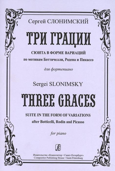 С. Слонимский. Три грации. Сюита в форме вариаций по мотивам Боттичелли, Родена и Пикассо для фортепиано #1