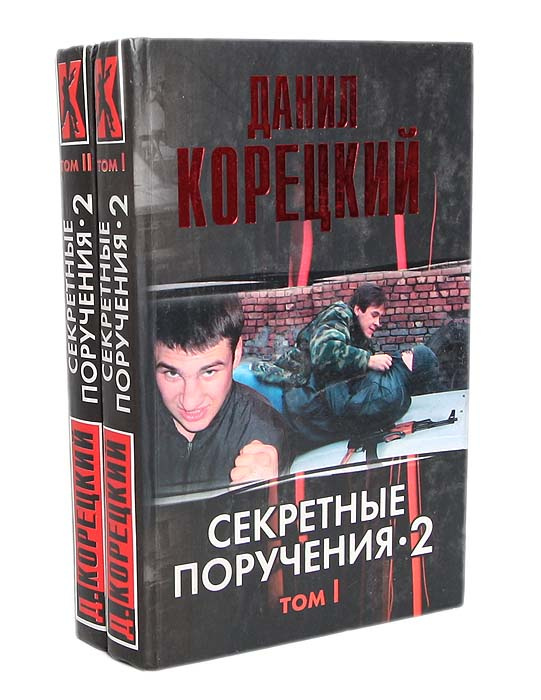 Секретные поручения-2 ( комплект из 2 книг) | Корецкий Данил Аркадьевич  #1