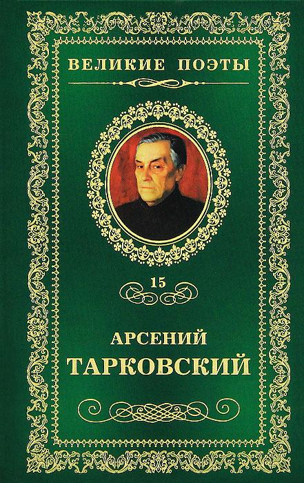 Книга травы   Тарковский Арсений Александрович #1