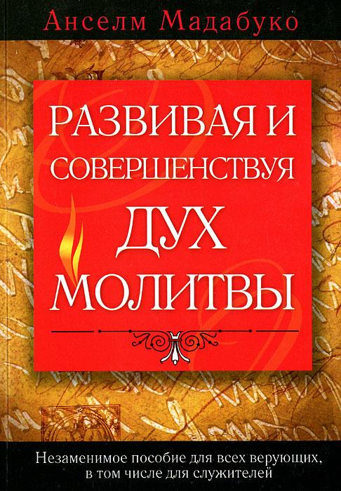 Развивая и совершенствуя дух молитвы #1