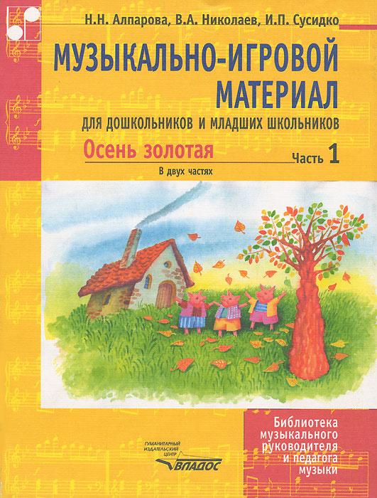Музыкально-игровой материал для дошкольников и младших школьников. Осень золотая. В 2 частях. Часть 1 #1