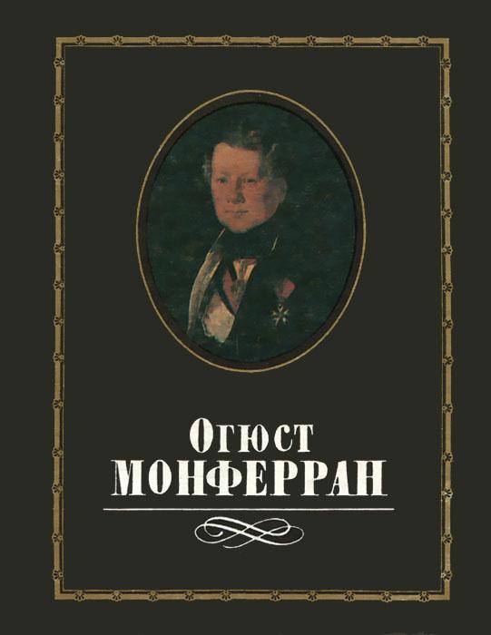 Огюст Монферран | Чеканова Ольга Александровна #1