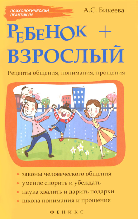 Ребенок + взрослый. Рецепты общения, понимания, прощения | Бикеева Алина Сергеевна  #1