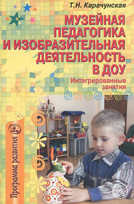Музейная педагогика и изобразительная деятельность в ДОУ. Интегрированные занятия  #1