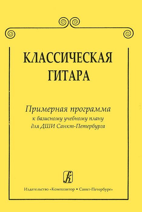 Классическая гитара. Примерная программа к базисному учебному плану для ДМШ Санкт-Петербурга  #1