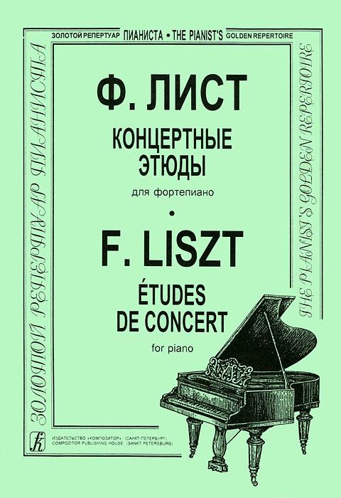 Ф. Лист. Концертные этюды для фортепиано #1