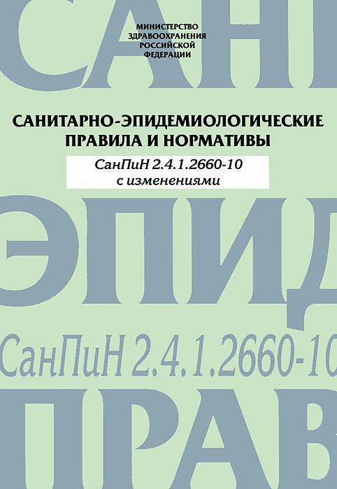 Санитарно-эпидемиологические правила и нормы #1
