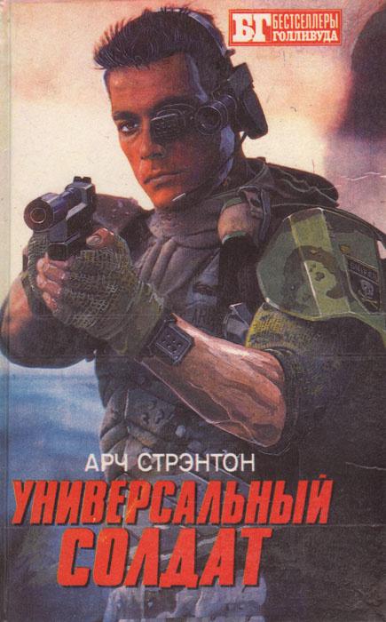 Универсальный солдат. Чужой-III | Стрэнтон Арч #1