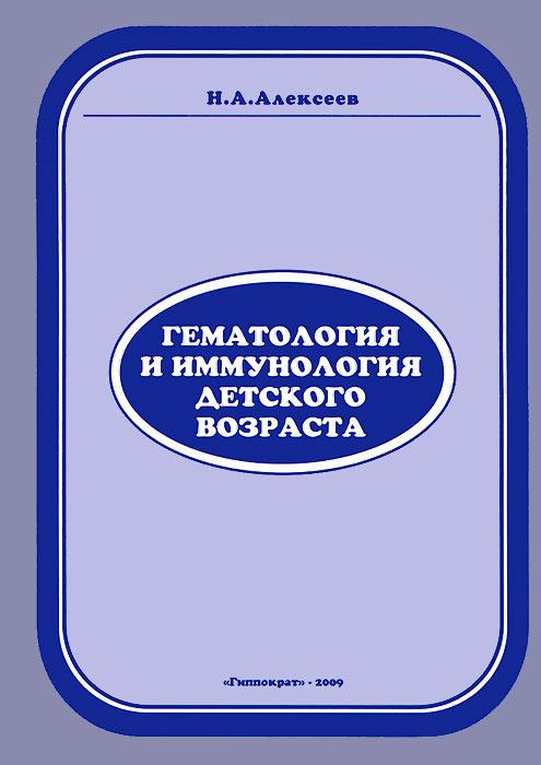 Гематология и иммунология детского возраста | Алексеев Николай Алексеевич  #1