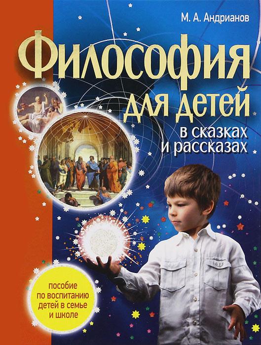 Философия для детей в сказках и рассказах #1