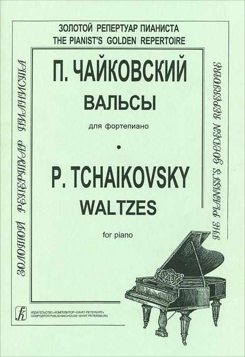 П. Чайковский. Вальсы для фортепиано #1