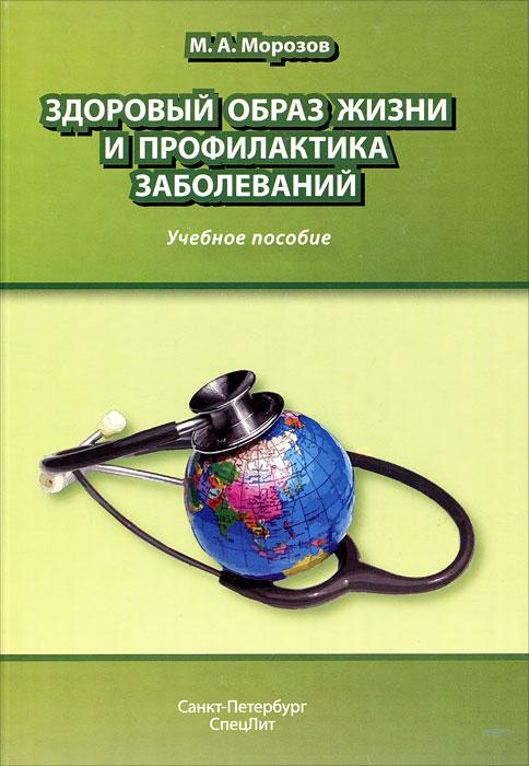Здоровый образ жизни и профилактика заболеваний #1