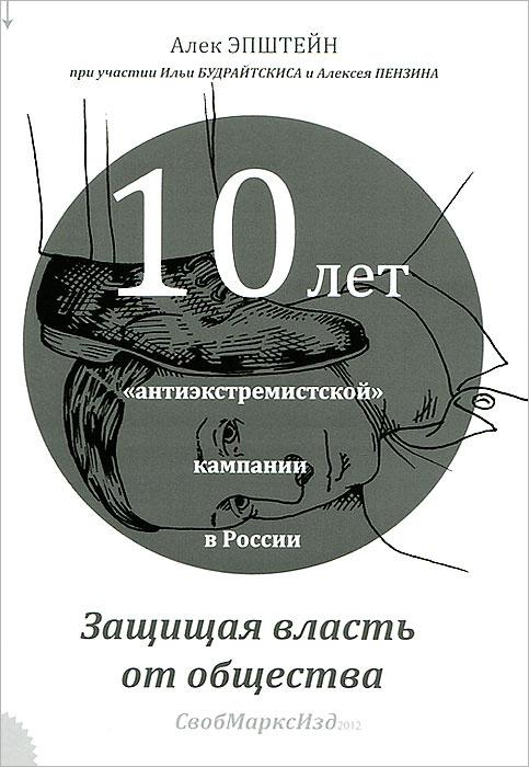 """10 лет """"антиэкстремистской"""" кампании с России. Защищая власть от общества  #1"""
