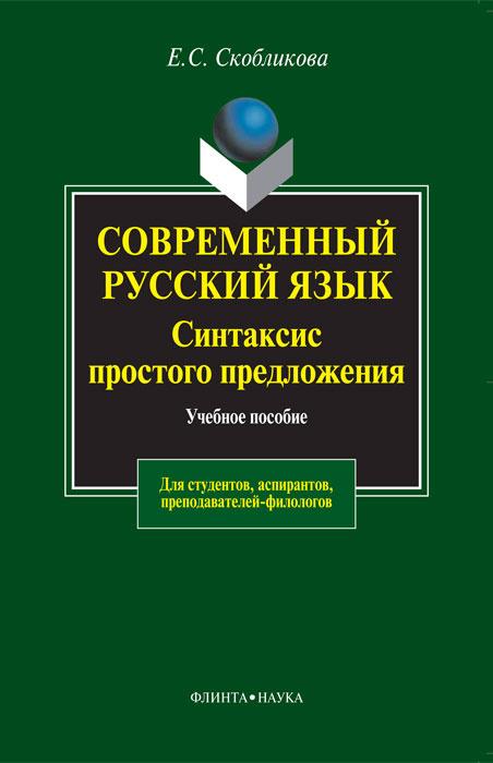 Современный русский язык. Синтаксис простого предложения  #1