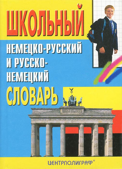 Школьный немецко-русский и русско-немецкий словарь #1