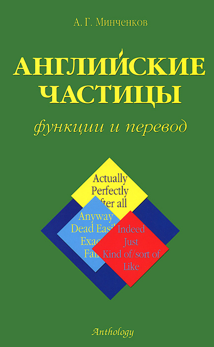 Английские частицы. Функции и перевод   Минченков Алексей Генриевич  #1