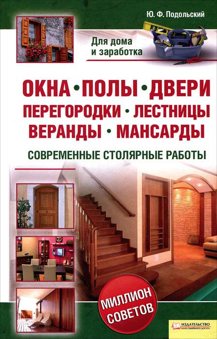 Окна, полы, двери, перегородки, лестницы, веранды, мансарды. Современные столярные работы  #1