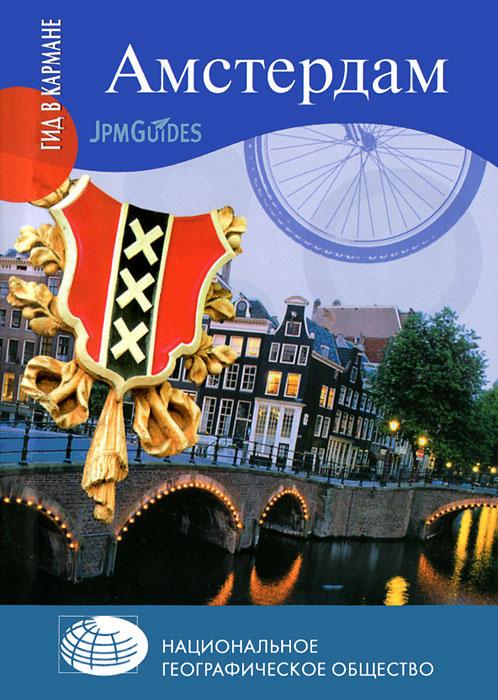 Амстердам #1