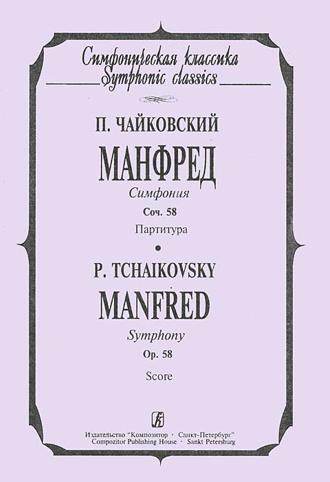 П. Чайковский. Манфред. Симфония. Соч. 58. Партитура #1