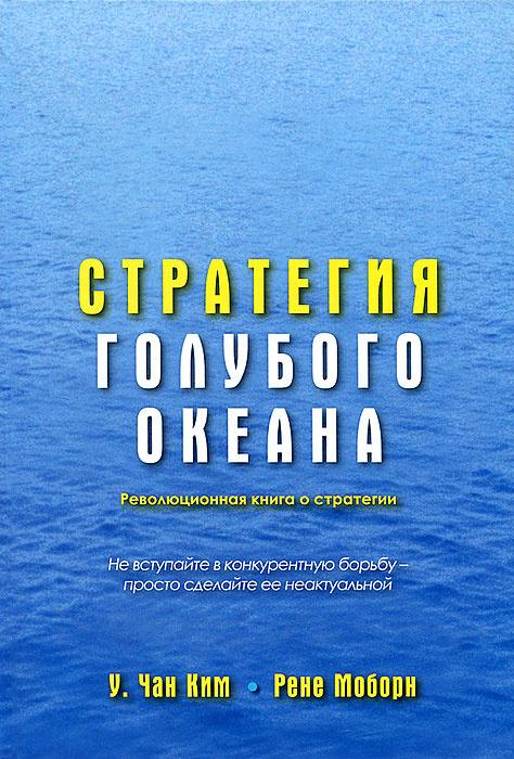 Стратегия голубого океана | Ким В. Чан, Моборн Рене #1