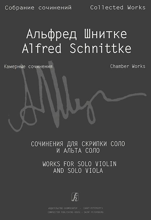 Альфред Шнитке. Камерные сочинения. Сочинения для скрипки соло и альта соло  #1