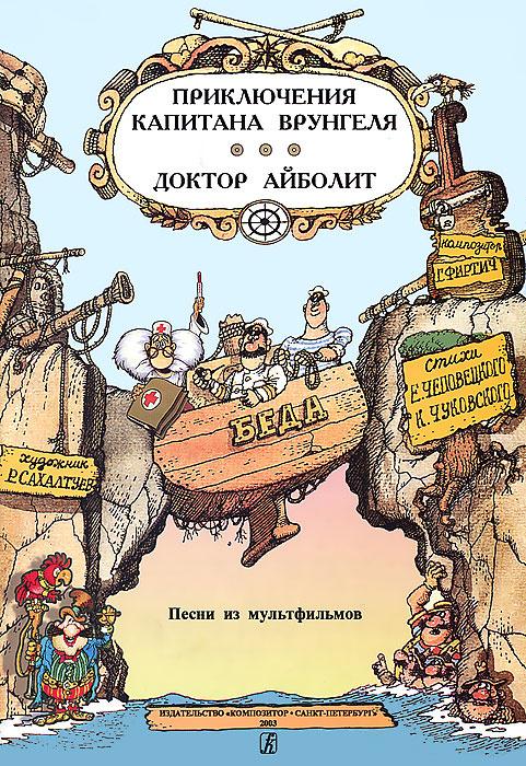 Приключения капитана Врунгеля. Доктор Айболит. Песни из мультфильмов  #1