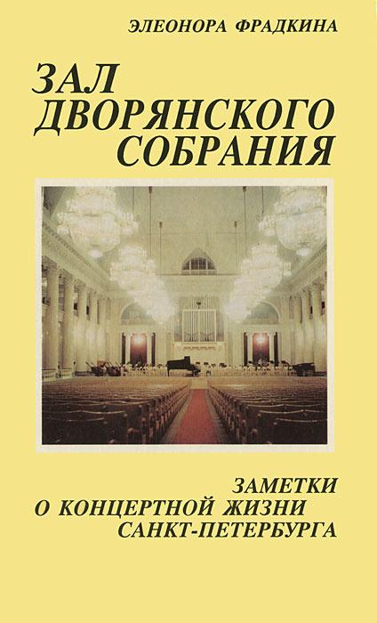 Зал дворянского собрания. Заметки о концертной жизни Санкт-Петербурга  #1