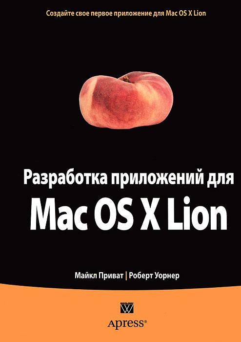 Разработка приложений для Mac OS X Lion | Приват Майкл, Уорнер Роберт  #1
