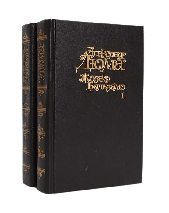 Жозеф Бальзамо (Записки врача) (комплект из 2 книг) | Дюма Александр  #1