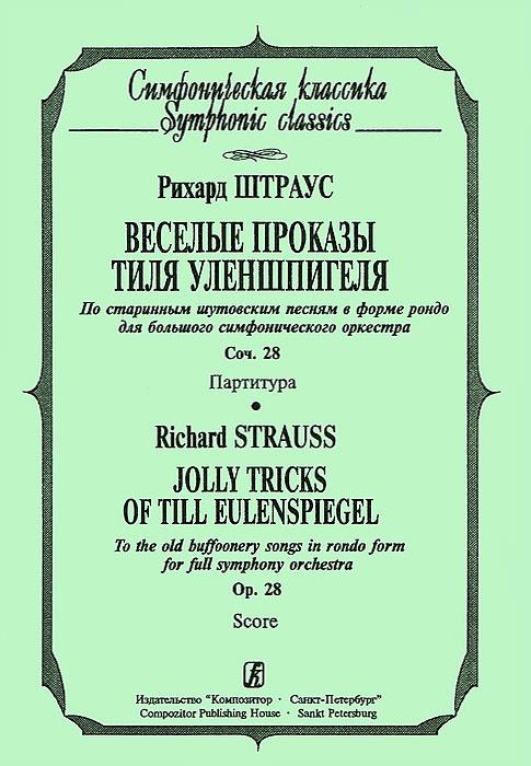 Рихард Штраус. Веселые проказы Тиля Уленшпигеля. По старинным шутовским песням в форме рондо для большого #1