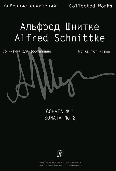 Альфред Шнитке. Собрание сочинений. Том 1. Сочинения для фортепиано. Тетрадь 2. Пьесы. Соната №2  #1