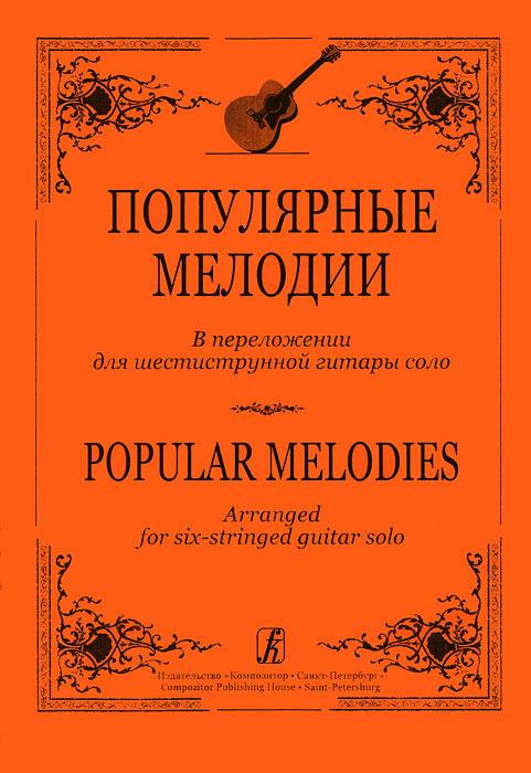Популярные мелодии. В переложении для шестиструнной гитары соло / Popular Melodies: Arranged for Six-Stringed #1