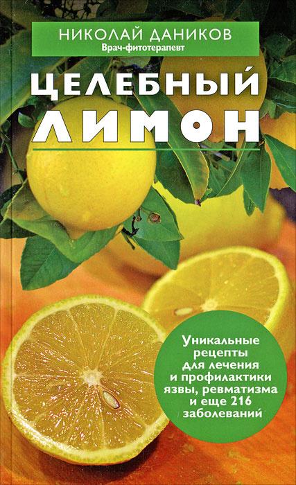 Целебный лимон   Даников Николай Илларионович #1