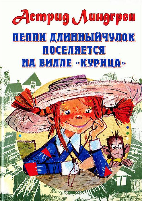 "Пеппи Длинныйчулок поселяется на вилле ""Курица"" | Линдгрен Астрид  #1"