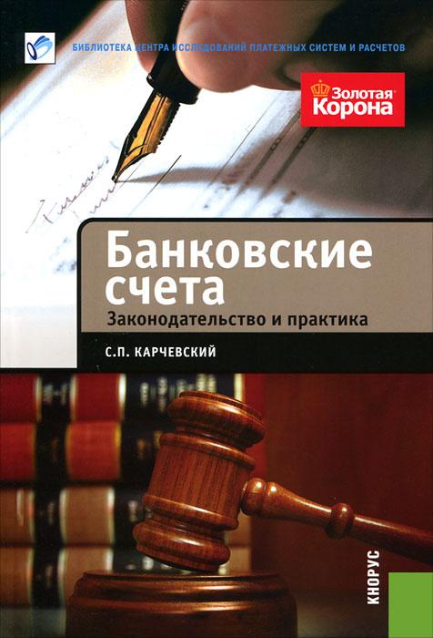Банковские счета. Законодательство и практика #1